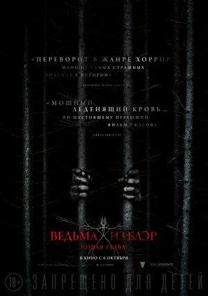 «Высшая Мера Фильм 2016 Года» — 2010