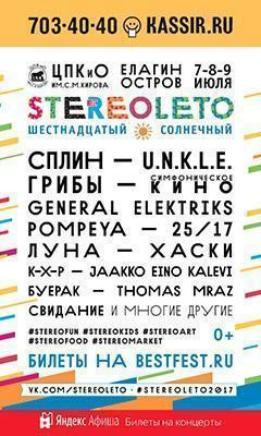 STereoleto 2017