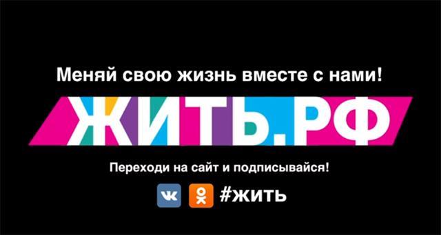 Социальный проект #Жить стартовал спремьеры одноимённой песни Игоря Матвиенко