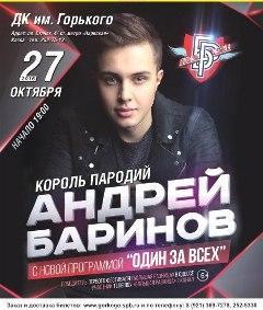 АНДРЕЙ БАРИНОВ концерт