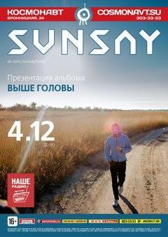 SunSay – презентация альбома