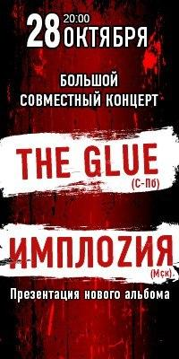 The Glue + Имплоzия