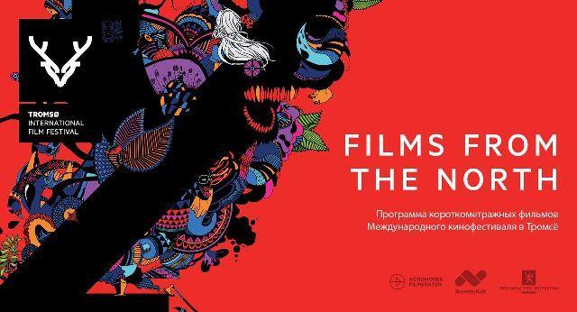 Постер специальной программы кинофестиваля в Тромсё
