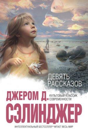 Джером Д. Сэлинджер, «Девять рассказов» (2010)