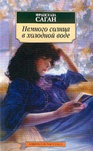 Франсуаза Саган, «Немного солнца в холодной воде» (2004)