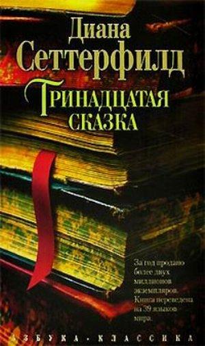 Диана Сеттерфилд, «Тринадцатая сказка» (2007)