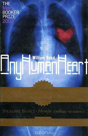 Уильям Бойд, «Нутро любого человека. Дневники Логана Маунстюарта» (2004)