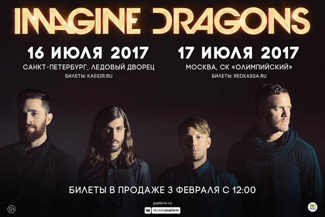 Imagine Dragons снова едут с концертами в Россию