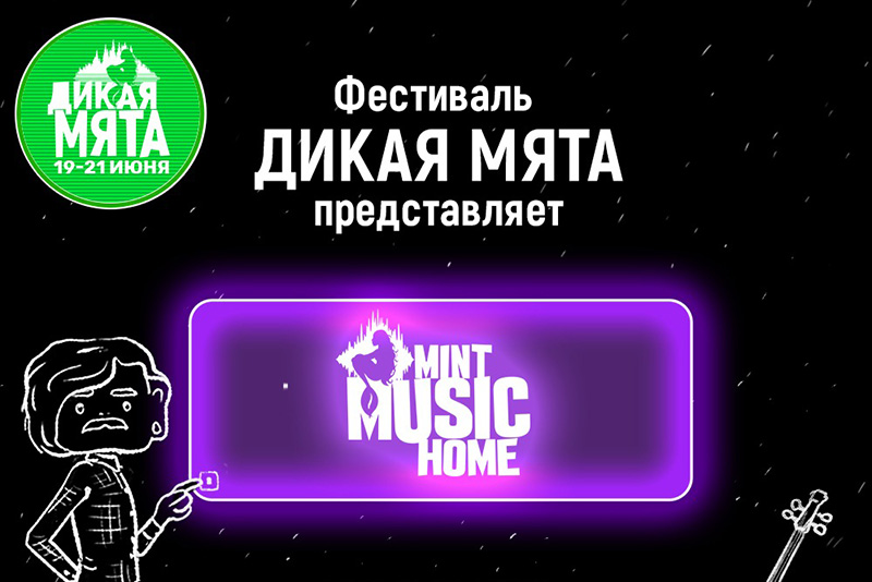 Mint Music Home