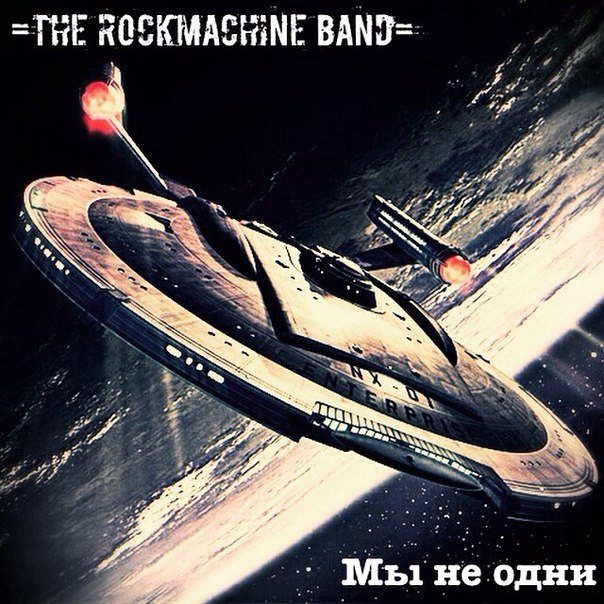 The Rockmachine Band Мы не одни