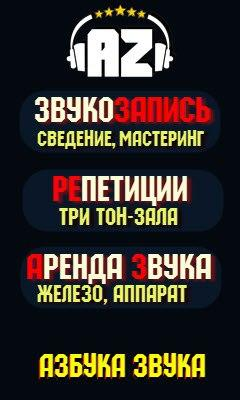Азбука звука